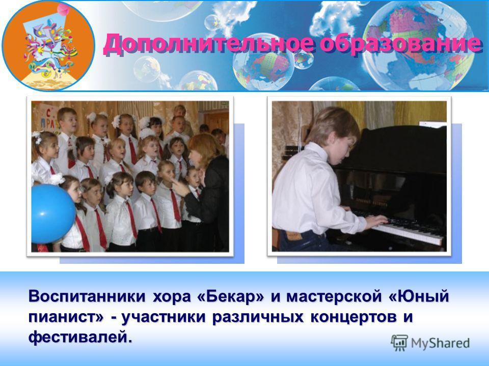 Воспитанники хора «Бекар» и мастерской «Юный пианист» - участники различных концертов и фестивалей. Дополнительное образование