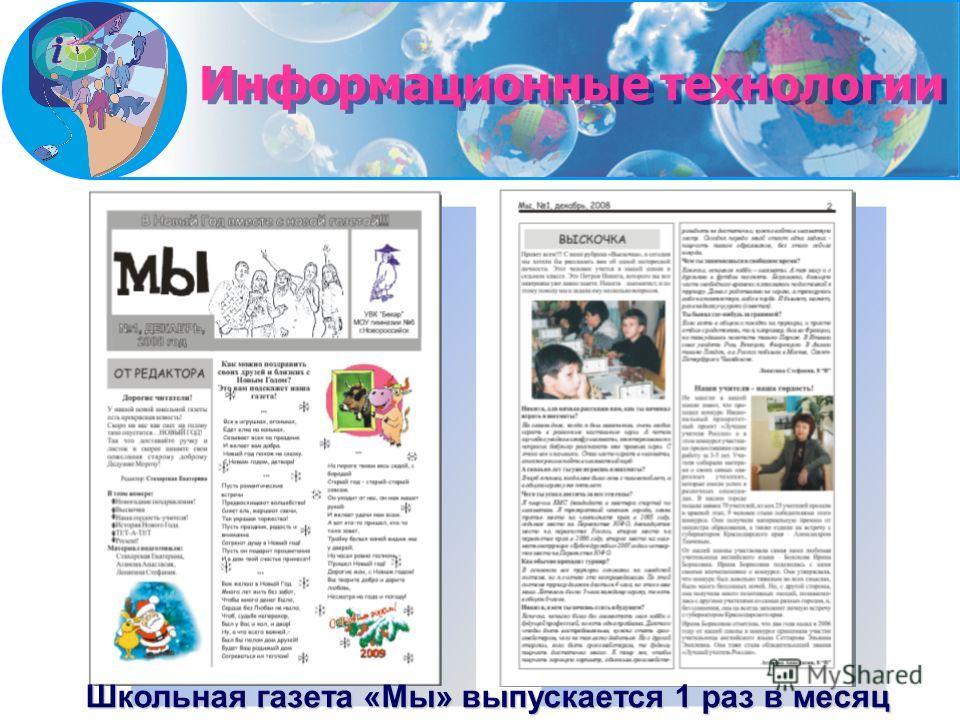 Школьная газета «Мы» выпускается 1 раз в месяц
