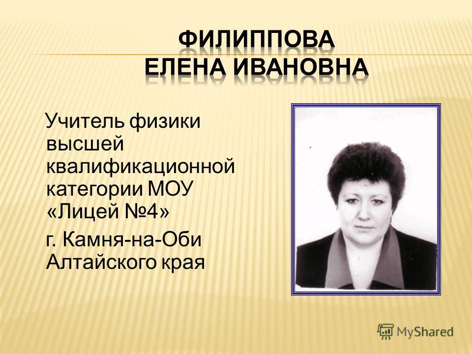 Учитель физики высшей квалификационной категории МОУ «Лицей 4» г. Камня-на-Оби Алтайского края