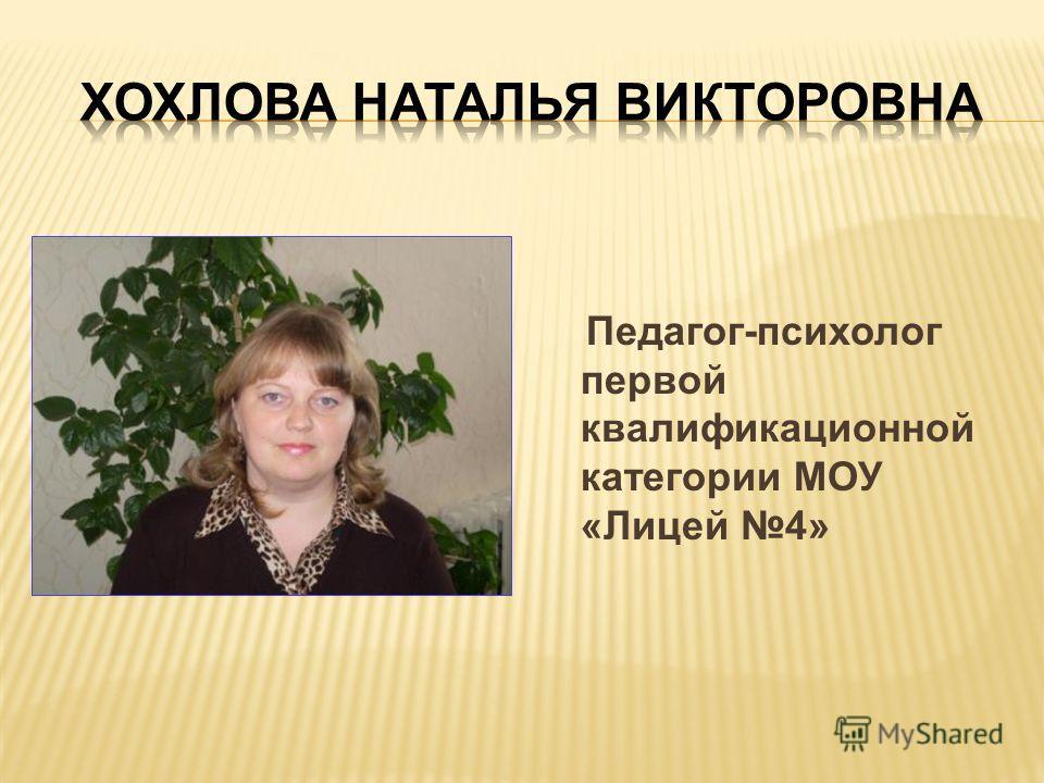 Педагог-психолог первой квалификационной категории МОУ «Лицей 4»