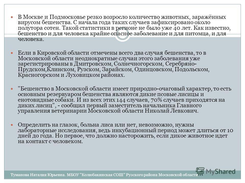 В Москве и Подмосковье резко возросло количество животных, заражённых вирусом бешенства. С начала года таких случаев зафиксировано около полутора сотен. Такой статистики в регионе не было уже 40 лет. Как известно, бешенство и для человека крайне опас