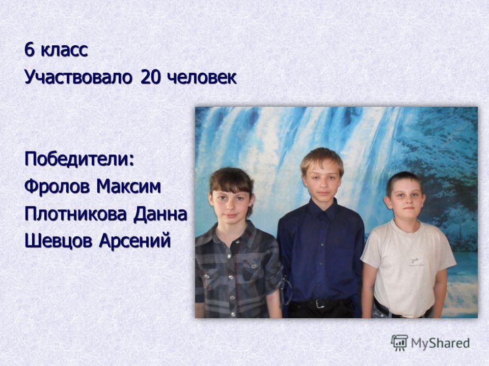 6 класс Участвовало 20 человек Победители: Фролов Максим Плотникова Данна Шевцов Арсений