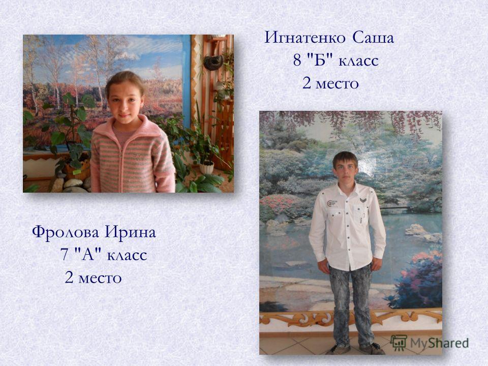 Фролова Ирина 7 А класс 2 место Игнатенко Саша 8 Б класс 2 место