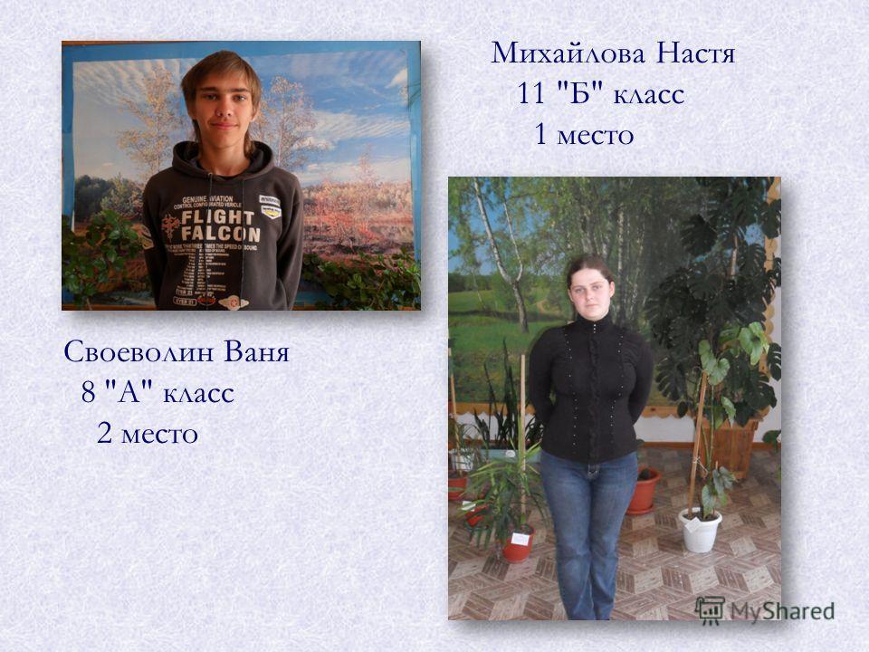 Своеволин Ваня 8 А класс 2 место Михайлова Настя 11 Б класс 1 место