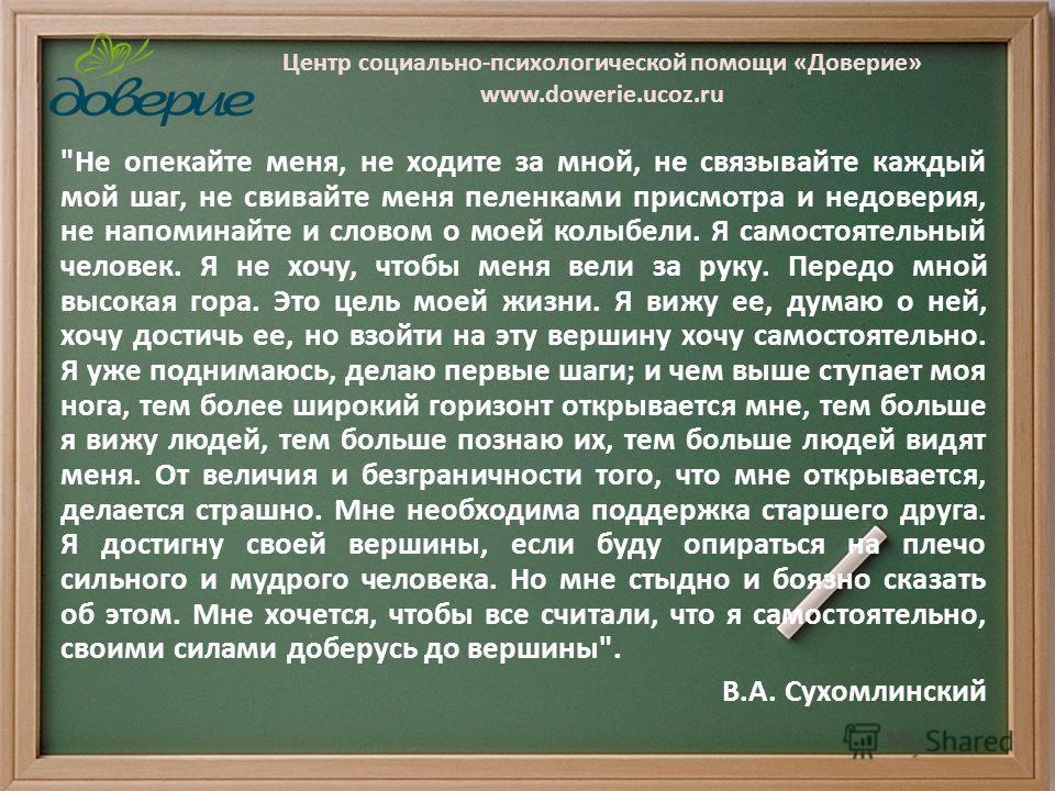 Центр социально-психологической помощи «Доверие» www.dowerie.ucoz.ru