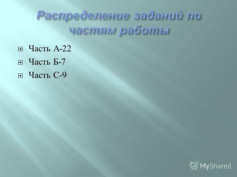Часть А -22 Часть Б -7 Часть С -9