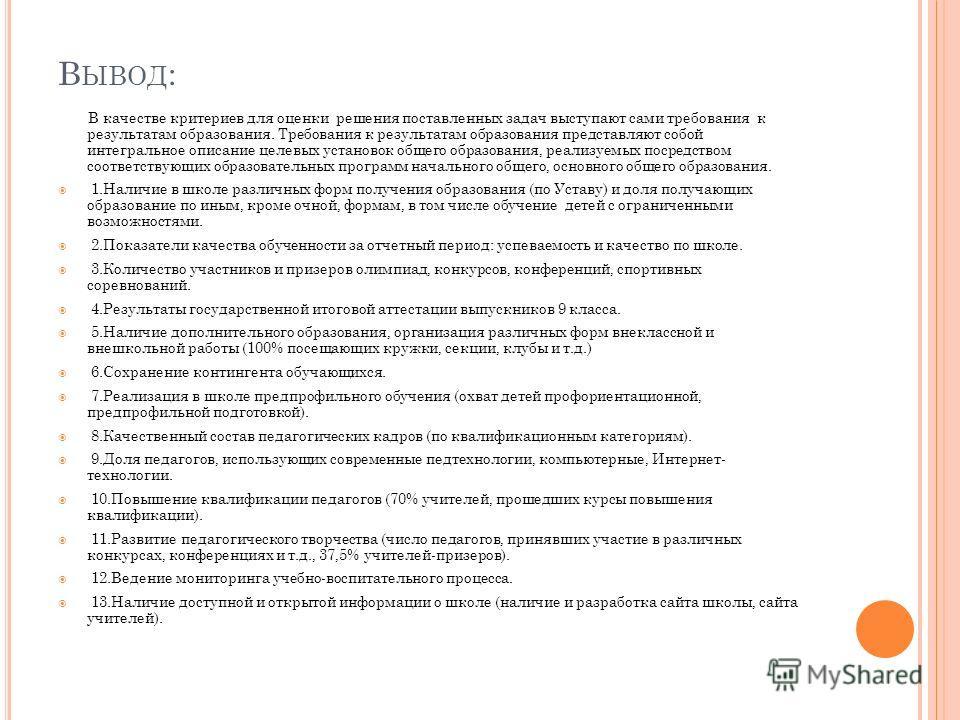 В ЫВОД : В качестве критериев для оценки решения поставленных задач выступают сами требования к результатам образования. Требования к результатам образования представляют собой интегральное описание целевых установок общего образования, реализуемых п