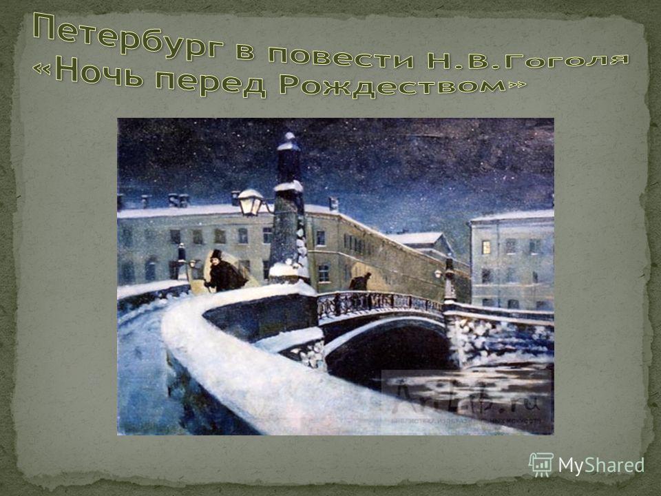 «Он лжёт во всякое время, этот Невский проспект, но более всего тогда, когда ночь сгущённою массою наляжет на него и отделит белые и палевые стены домов, когда весь город превратится в гром и блеск, мириады карет валятся с мостов, форейторы кричат и