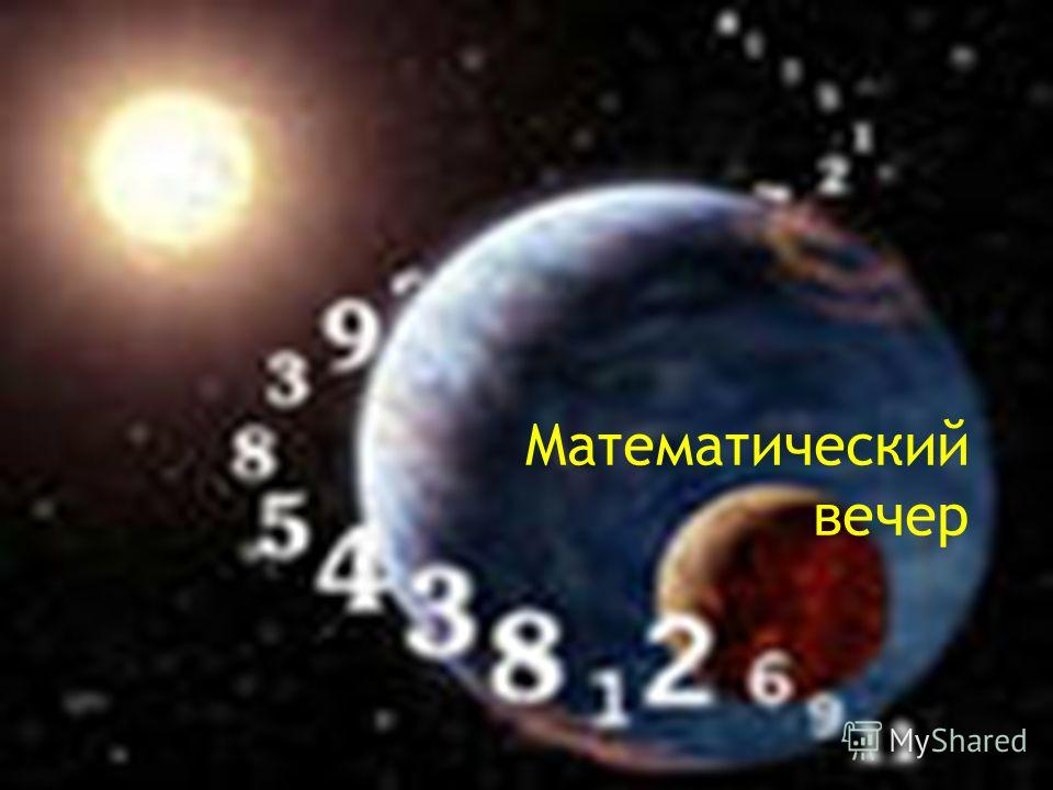 Математический вечер