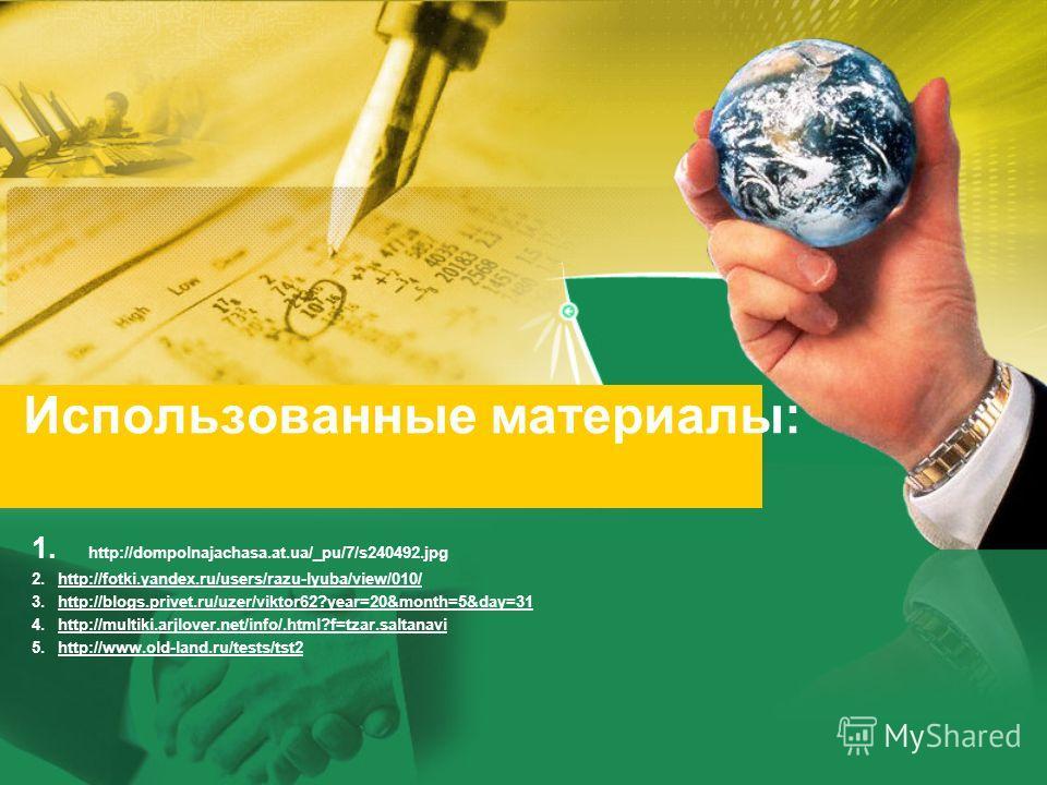 1. http://dompolnajachasa.at.ua/_pu/7/s240492.jpg 2. http://fotki.yandex.ru/users/razu-lyuba/view/010/ 3. http://blogs.privet.ru/uzer/viktor62?year=20&month=5&day=31 4. http://multiki.arjlover.net/info/.html?f=tzar.saltanavi 5. http://www.old-land.ru