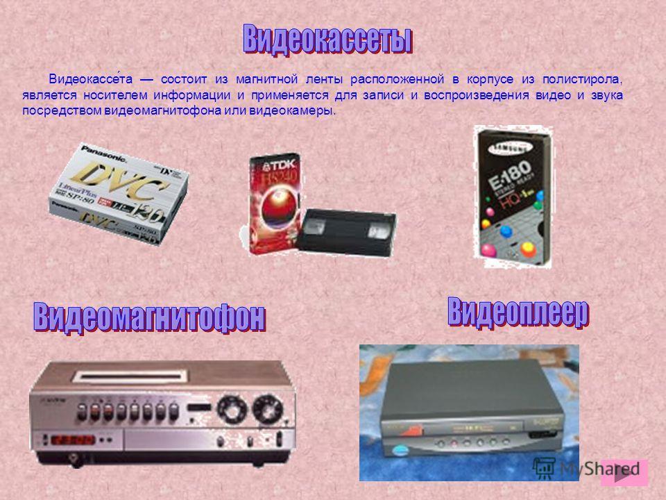 Видеокассе́та состоит из магнитной ленты расположенной в корпусе из полистирола, является носителем информации и применяется для записи и воспроизведения видео и звука посредством видеомагнитофона или видеокамеры.