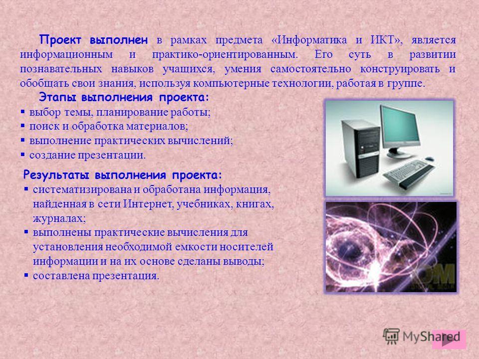 Проект выполнен в рамках предмета «Информатика и ИКТ», является информационным и практико-ориентированным. Его суть в развитии познавательных навыков учащихся, умения самостоятельно конструировать и обобщать свои знания, используя компьютерные технол