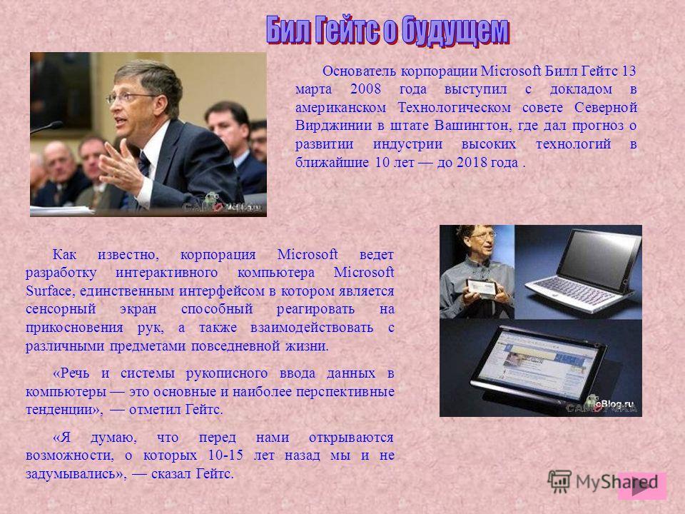 Основатель корпорации Microsoft Билл Гейтс 13 марта 2008 года выступил с докладом в американском Технологическом совете Северной Вирджинии в штате Вашингтон, где дал прогноз о развитии индустрии высоких технологий в ближайшие 10 лет до 2018 года. Как