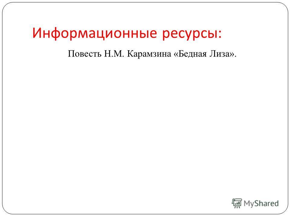 Информационные ресурсы : Повесть Н.М. Карамзина «Бедная Лиза».