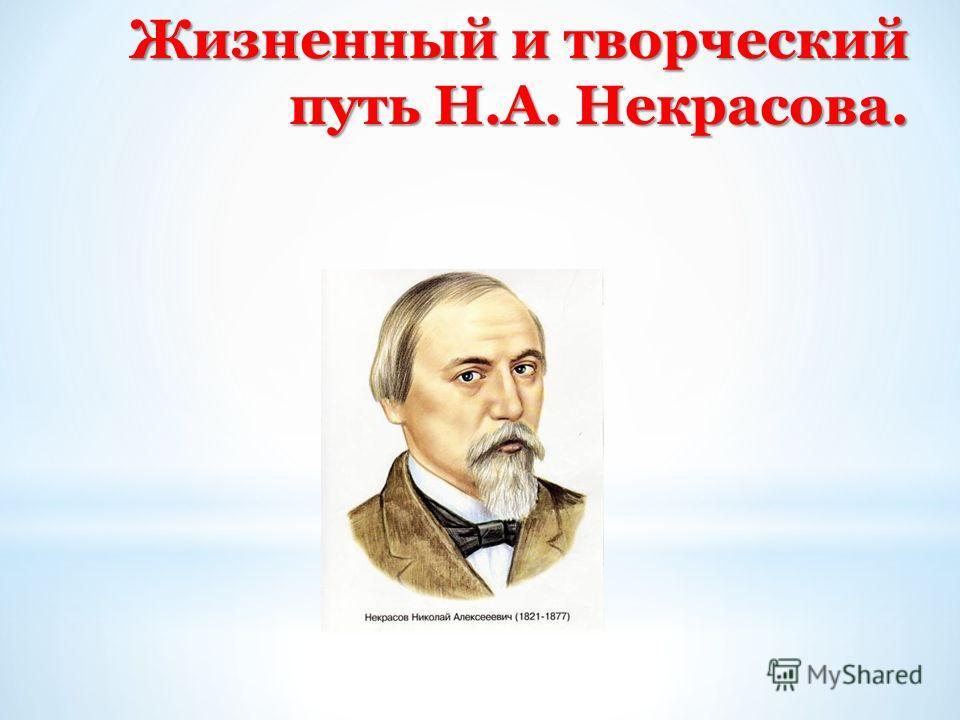 Жизненный и творческий путь Н.А. Некрасова.