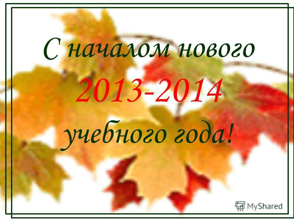 С началом нового 2013-2014 учебного года!