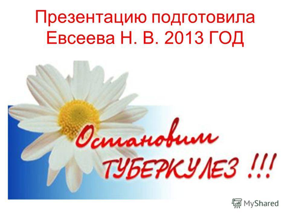 Презентацию подготовила Евсеева Н. В. 2013 ГОД