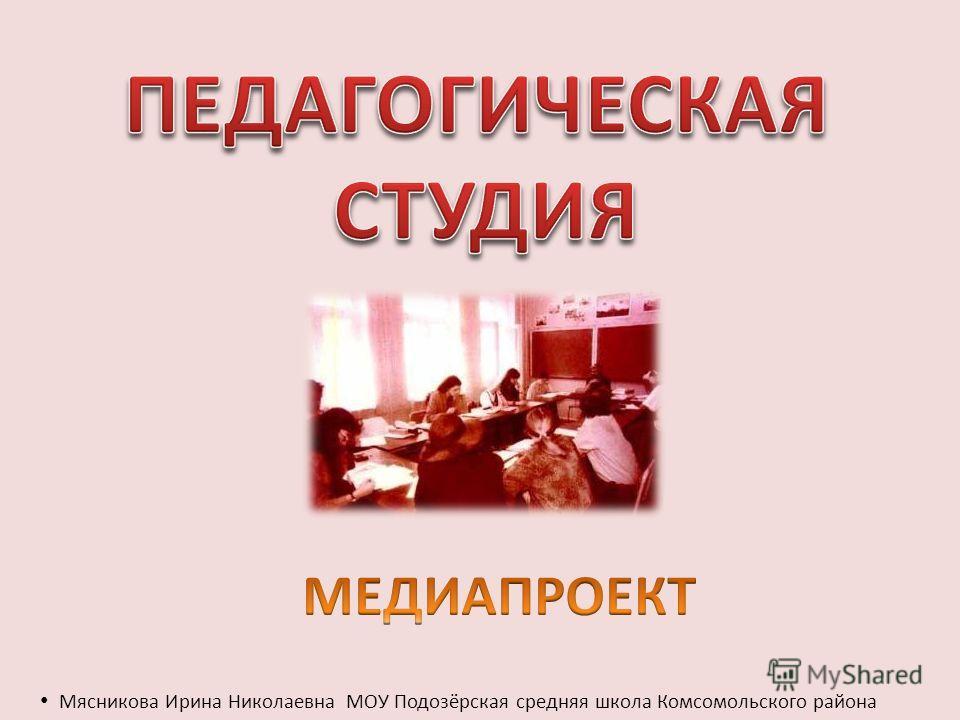 Мясникова Ирина Николаевна МОУ Подозёрская средняя школа Комсомольского района