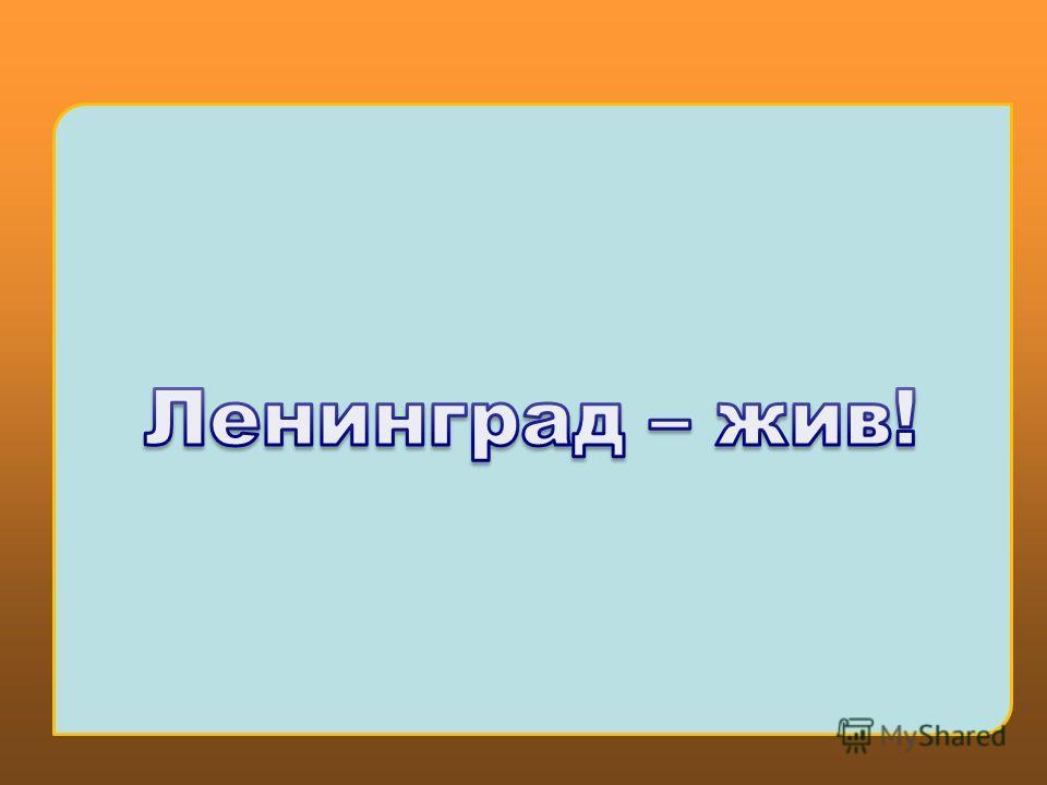 Ленинград – жив! Ленинград - жив!