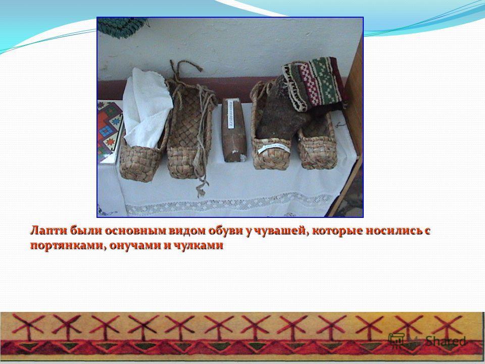 Лапти были основным видом обуви у чувашей, которые носились с портянками, онучами и чулками