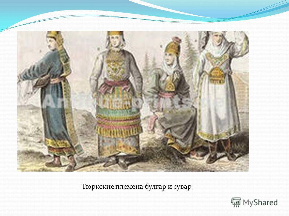 Тюркские племена булгар и сувар