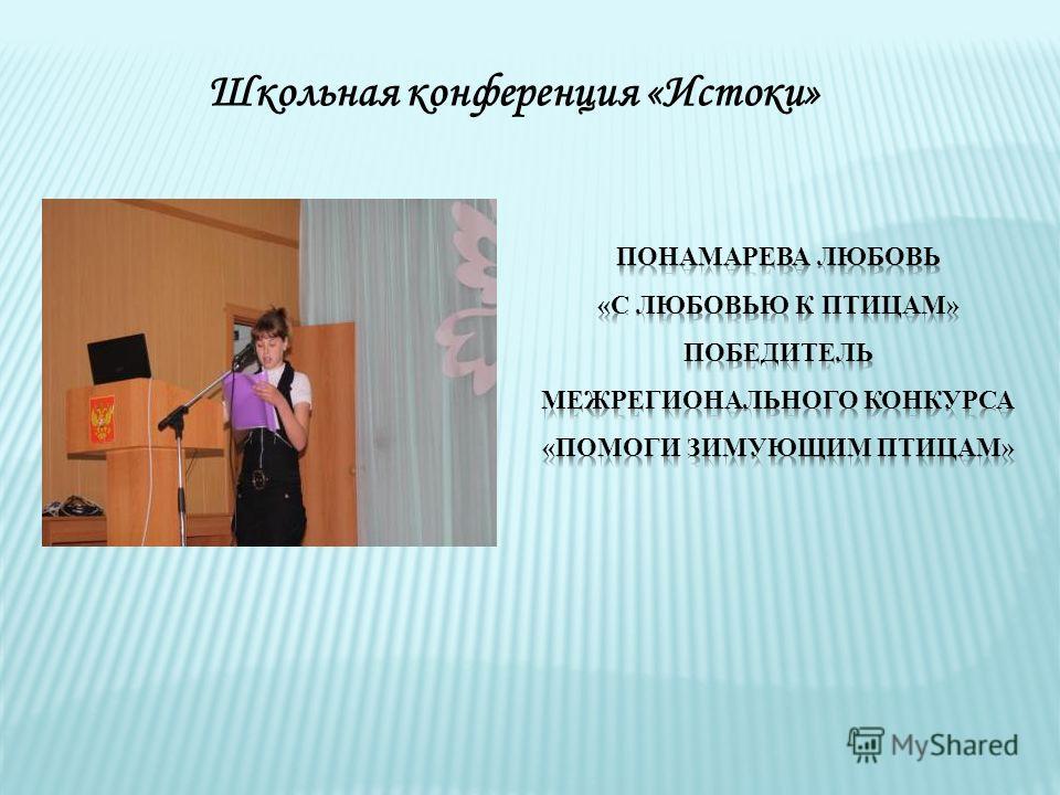 Школьная конференция «Истоки»