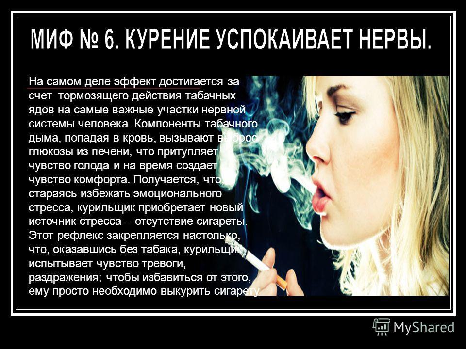 На самом деле эффект достигается за счет тормозящего действия табачных ядов на самые важные участки нервной системы человека. Компоненты табачного дыма, попадая в кровь, вызывают выброс глюкозы из печени, что притупляет чувство голода и на время созд