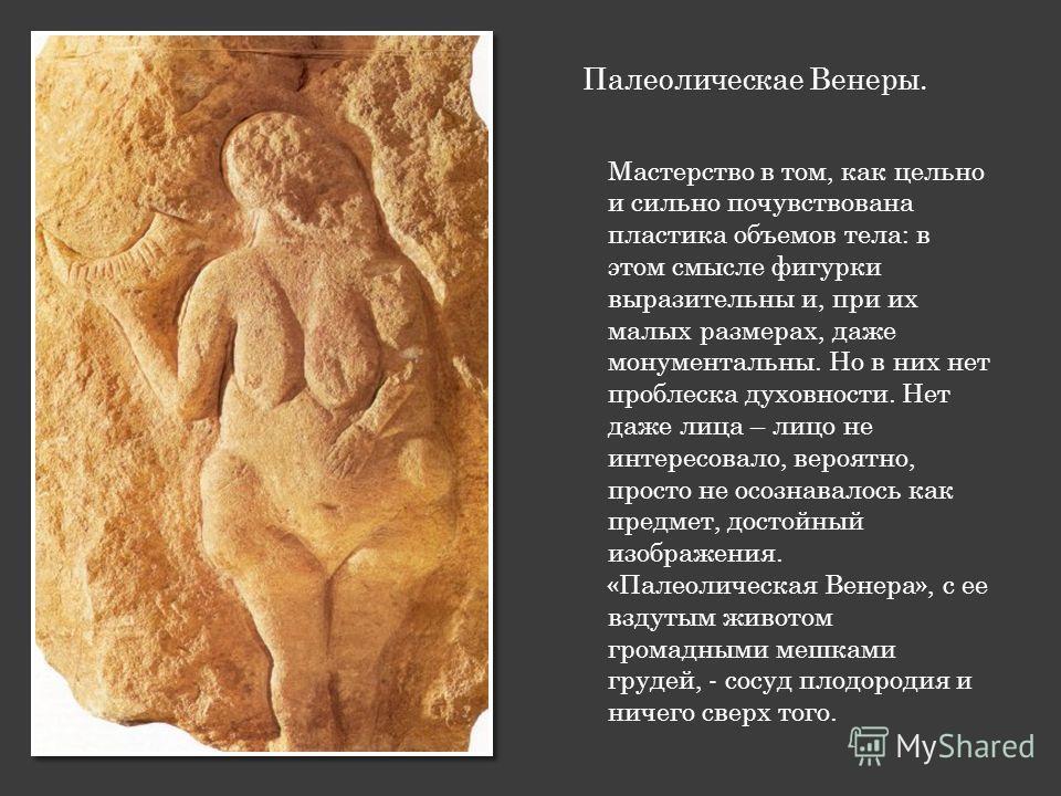 Мастерство в том, как цельно и сильно почувствована пластика объемов тела: в этом смысле фигурки выразительны и, при их малых размерах, даже монументальны. Но в них нет проблеска духовности. Нет даже лица – лицо не интересовало, вероятно, просто не о