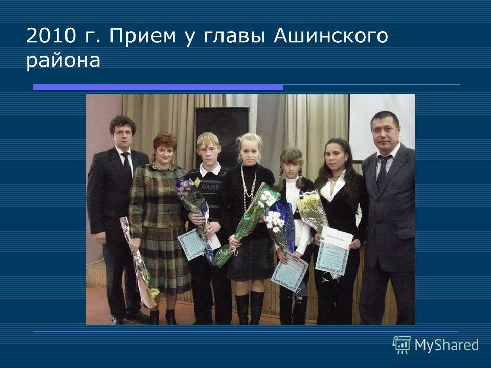 2010 г. Прием у главы Ашинского района