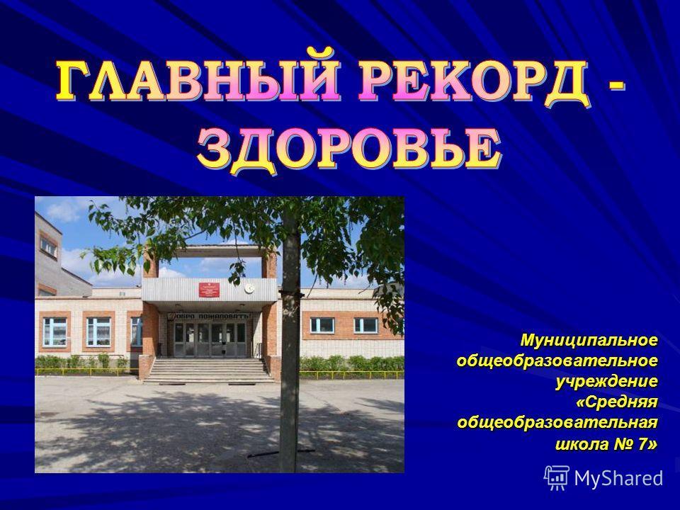 Муниципальное общеобразовательное учреждение «Средняя общеобразовательная школа 7 »