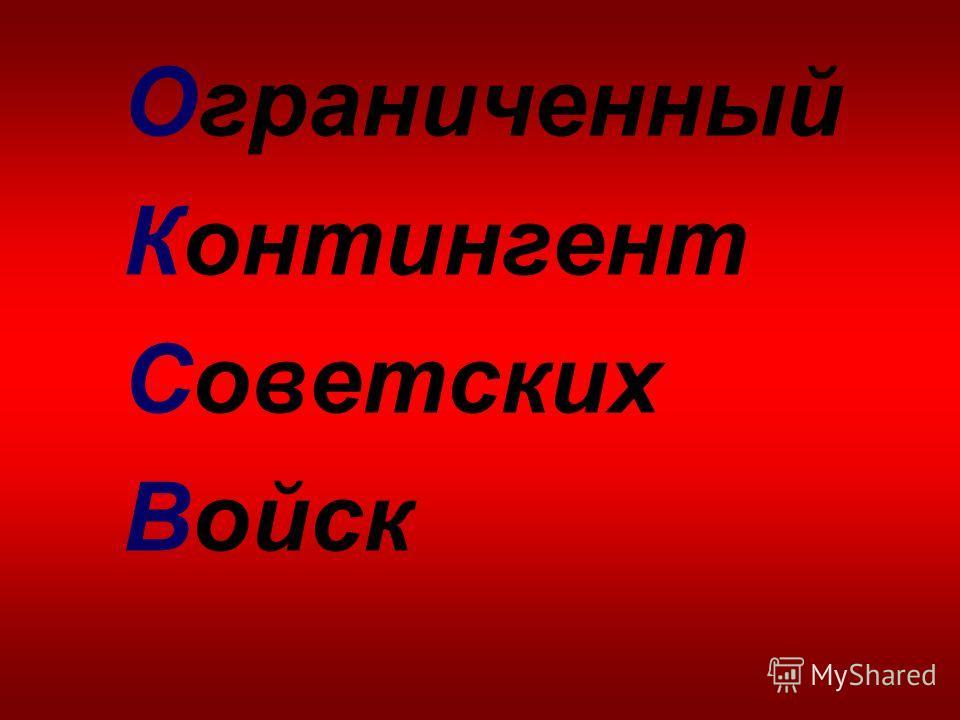Советских войск презентация