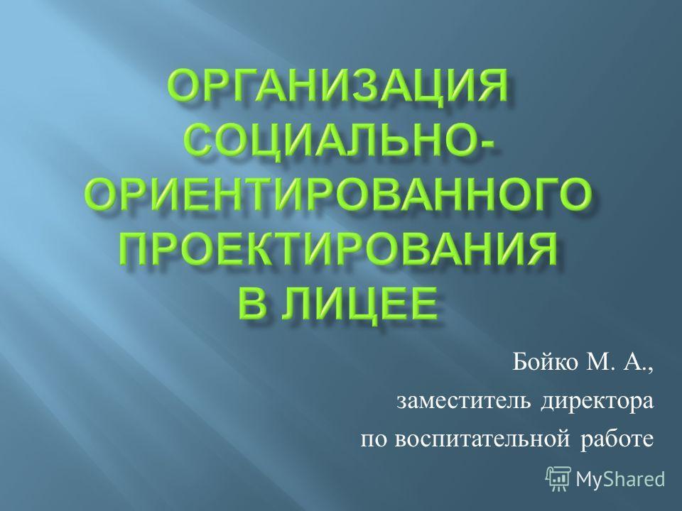 Бойко М. А., заместитель директора по воспитательной работе