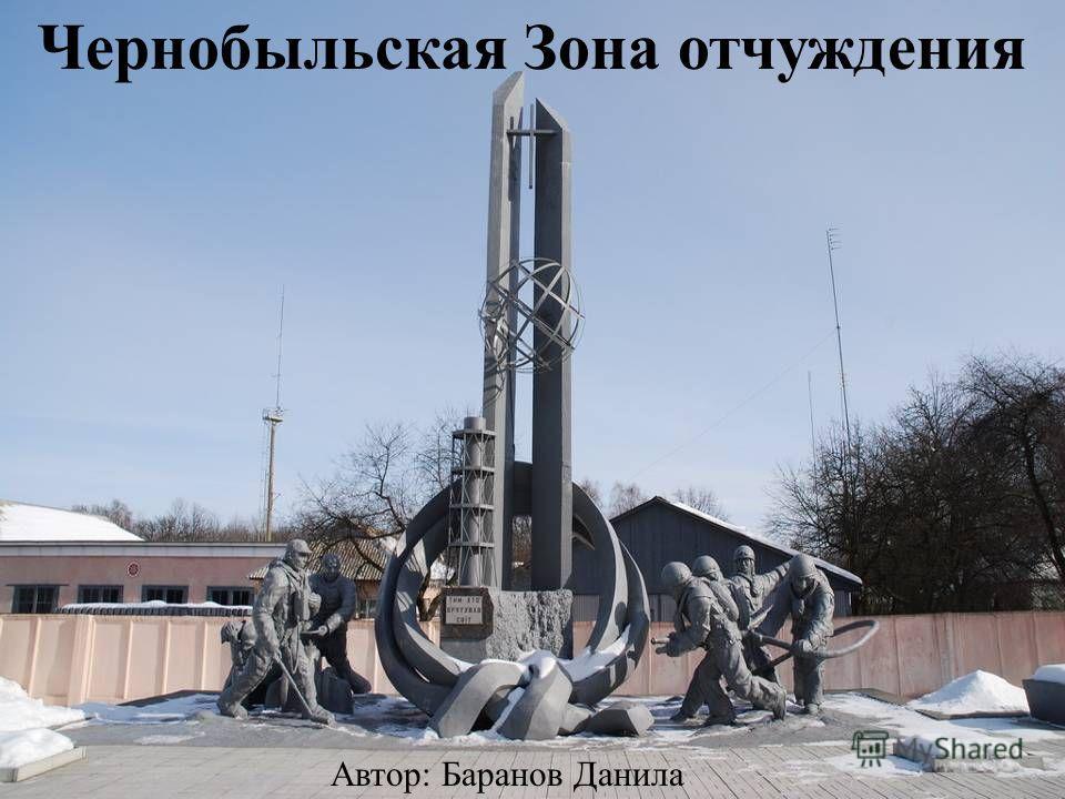 Чернобыльская Зона отчуждения Автор: Баранов Данила