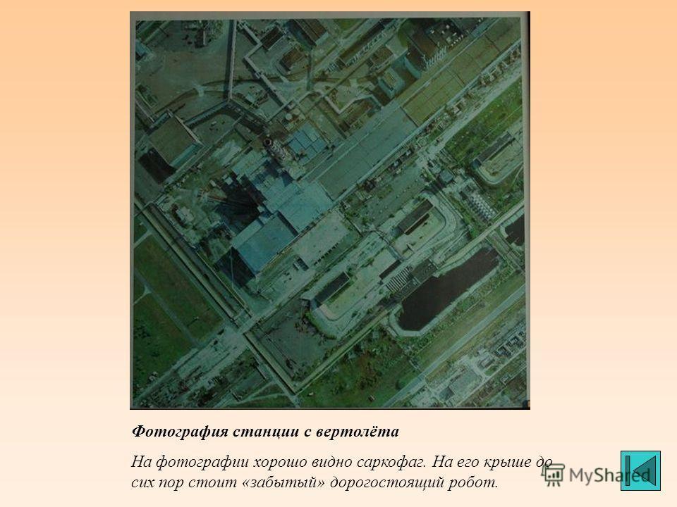 Фотография станции с вертолёта На фотографии хорошо видно саркофаг. На его крыше до сих пор стоит «забытый» дорогостоящий робот.