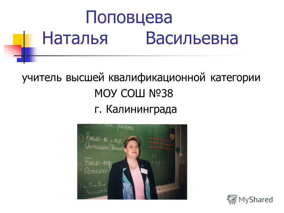 Поповцева Наталья Васильевна учитель высшей квалификационной категории МОУ СОШ 38 г. Калининграда