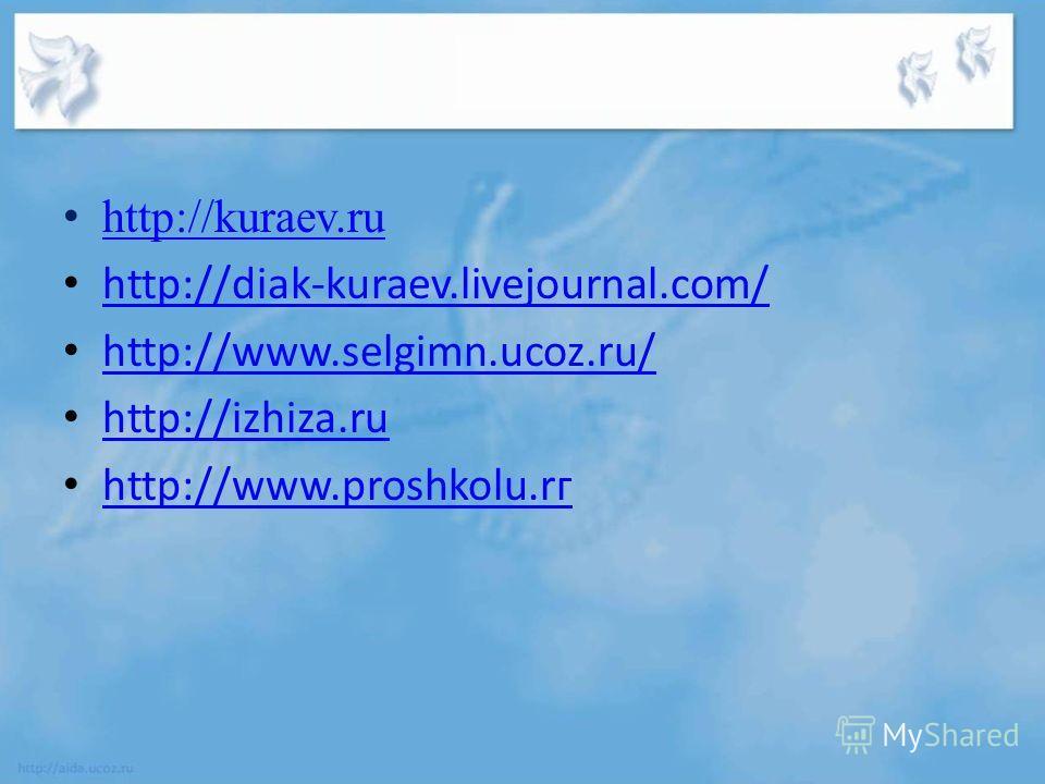 http://kuraev.ru http://diak-kuraev.livejournal.com/ http://www.selgimn.ucoz.ru/ http://izhiza.ru http://www.proshkolu.rг http://www.proshkolu.rг