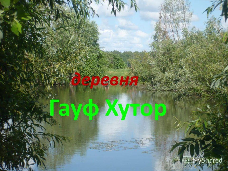 деревня Гауф Хутор
