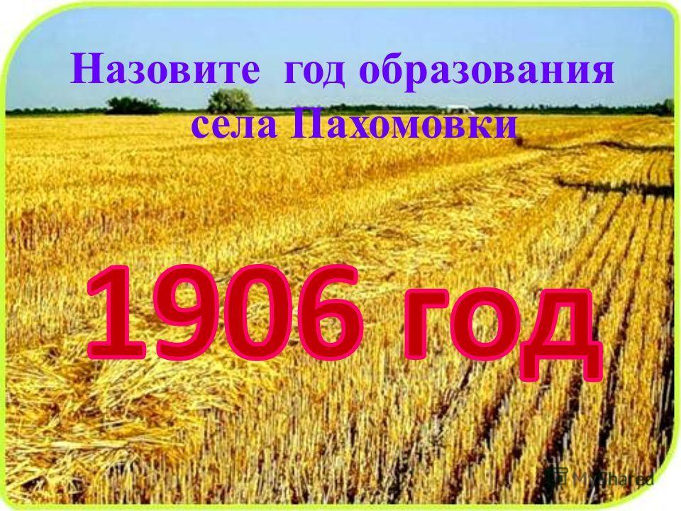 Назовите год образования села Пахомовки