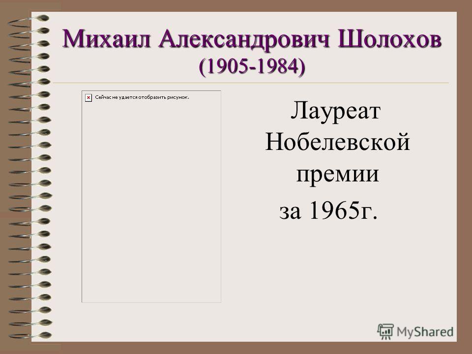 Михаил Александрович Шолохов (1905-1984) Лауреат Нобелевской премии за 1965г.