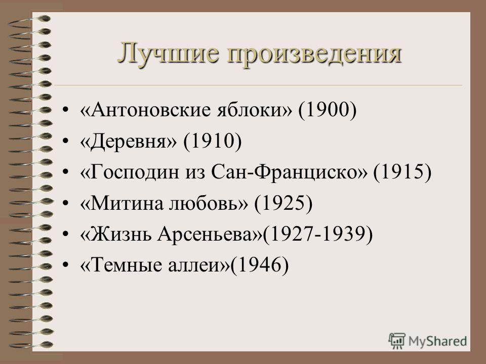 Лучшие произведения «Антоновские яблоки» (1900) «Деревня» (1910) «Господин из Сан-Франциско» (1915) «Митина любовь» (1925) «Жизнь Арсеньева»(1927-1939) «Темные аллеи»(1946)