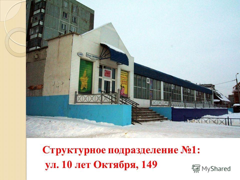Структурное подразделение 1: ул. 10 лет Октября, 149