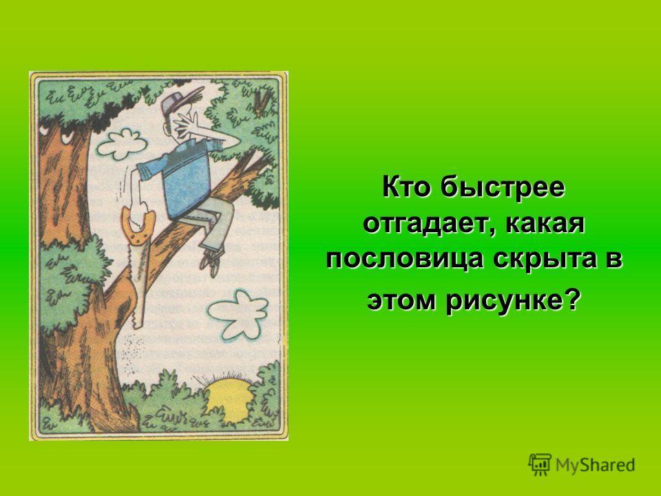 Кто быстрее отгадает, какая пословица скрыта в этом рисунке?