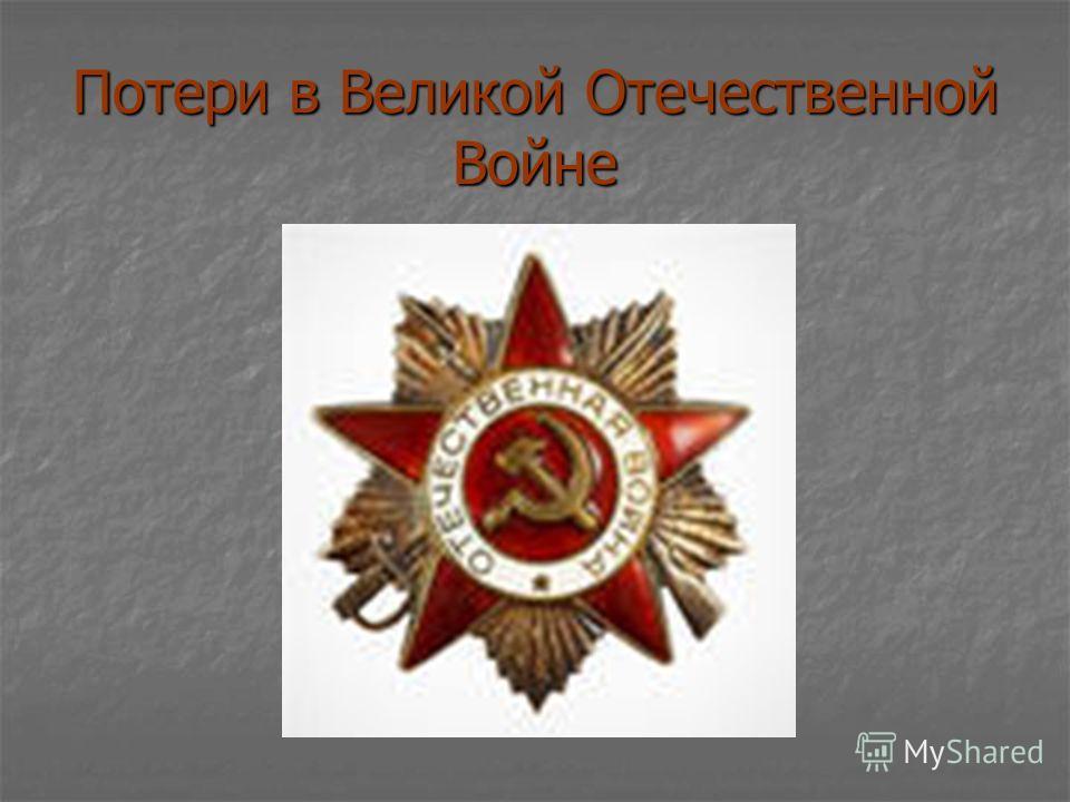 Потери в Великой Отечественной Войне