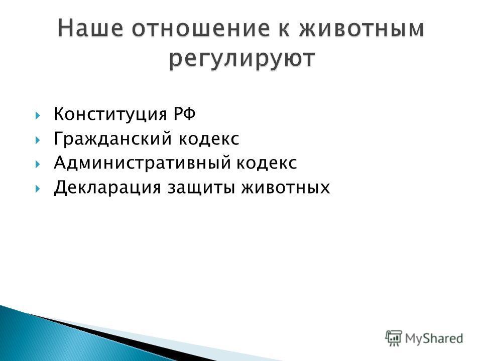 Конституция РФ Гражданский кодекс Административный кодекс Декларация защиты животных