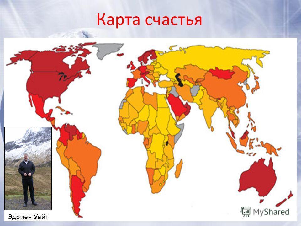 Карта счастья Эдриен Уайт