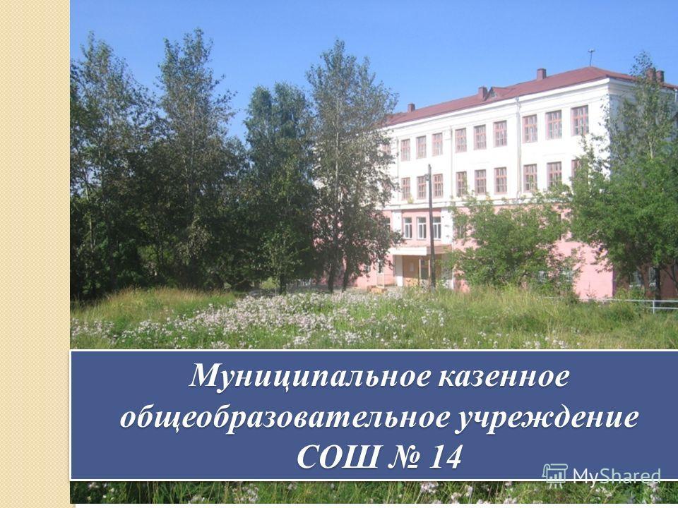 Муниципальное казенное общеобразовательное учреждение СОШ 14