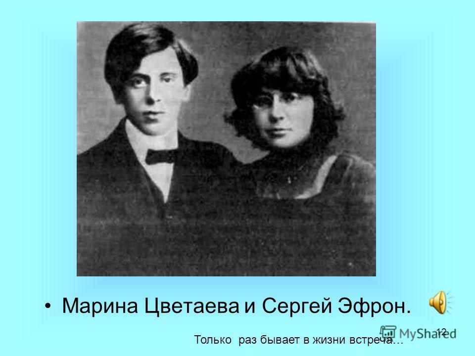 12 Марина Цветаева и Сергей Эфрон. Только раз бывает в жизни встреча…