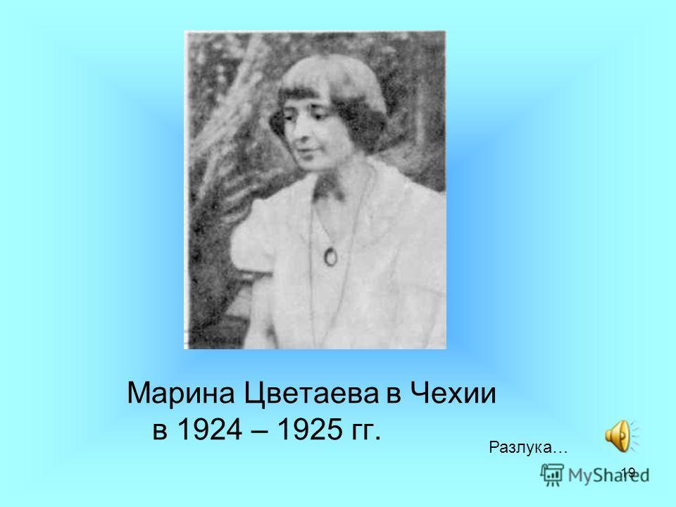 19 Марина Цветаева в Чехии в 1924 – 1925 гг. Разлука…