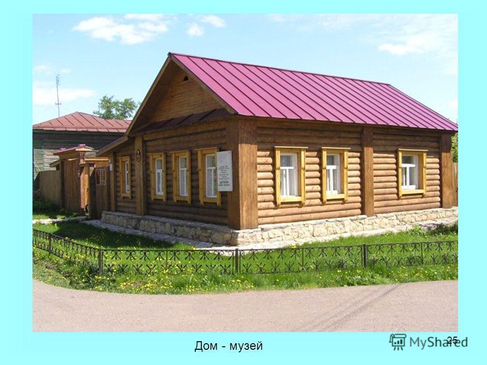 25 Дом - музей