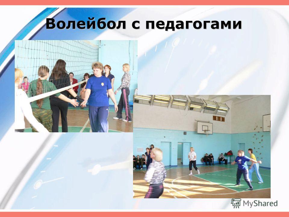 Волейбол с педагогами